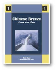 Chinese Breeze Book 1