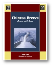Chinese Breeze Book 2